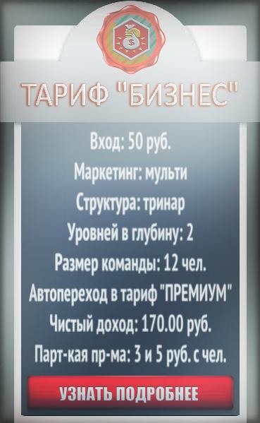 Тариф БИЗНЕС