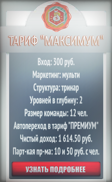 Тариф МАКСИМУМ