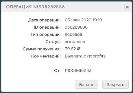 Скрин выплаты